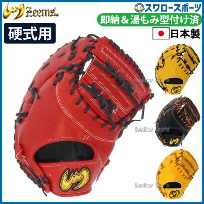 【即日出荷】 送料無料 ジームス 硬式 ファーストミット 一塁手用 右投 左投 高校野球対応 日本製 湯もみ型付け済 SV-400FMKZ