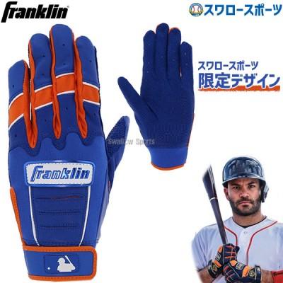 【即日出荷】 フランクリン スワロー限定 バッティンググローブ 両手 手袋 両手用 CFX PRO SWCT1 franklin