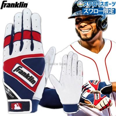 【即日出荷】 フランクリン スワロー限定 バッティンググローブ 両手 手袋 両手用 POWERSTRAP SWCT2 franklin