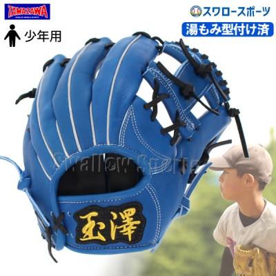 【即日出荷】  スワロー限定 玉澤 タマザワ 少年用 少年野球 ジュニア 軟式 グローブ 型付け済み オールラウンド用 低学年向け THG-800SWKZ