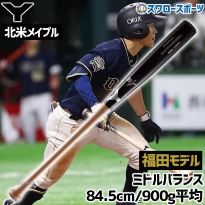 【即日出荷】 ヤナセ 木製バット 硬式 YANASE Yバット メイプル BFJ ミドルバランス くり抜き有り 84.5cm 福田選手モデル YCM-004