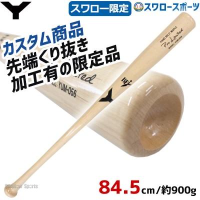 【即日出荷】 送料無料 ヤナセ スワロー限定 メイプル 木製バット 硬式 BFJマーク セミトップバランス ナチュラル 先端くり抜き有り 84.5cm 900g平均 YUM-056C YANASE