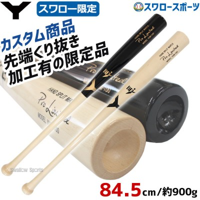 【即日出荷】 送料無料 ヤナセ  スワロー限定 メイプル 木製バット 硬式 BFJマーク トップバランス 84.5cm 900g平均 先端くり抜き有り YUM-100C YANASE