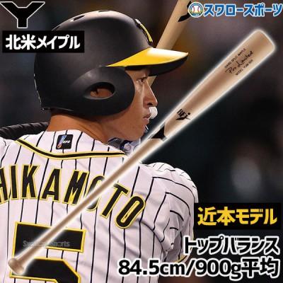 【即日出荷】 送料無料 ヤナセ YANASE Yバット メイプル 硬式 木製バット BFJ トップバランス ナチュラル 84.5cm 近本選手モデル YUM-555