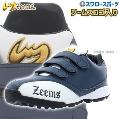 ジームス Zeems 野球 限定 トレーニングシューズ アップシューズ マジックテープ ネイビー ZE-95