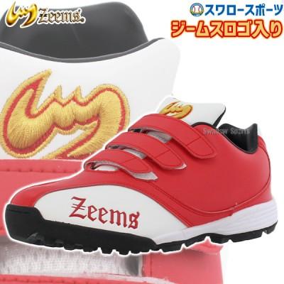 ジームス Zeems 野球 限定 トレーニングシューズ アップシューズ マジックテープ レッド ZE-96