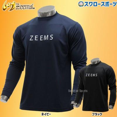 【即日出荷】 ジームス ウェア ウェア ロングTシャツ 長袖 ZRT-3901 Zeems