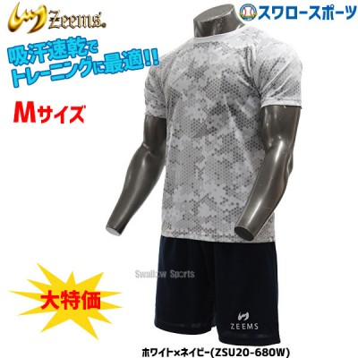 【即日出荷】 ジームス  Zeems ウェア 限定 半袖 昇華Tシャツ 上下セット ZSU20-680