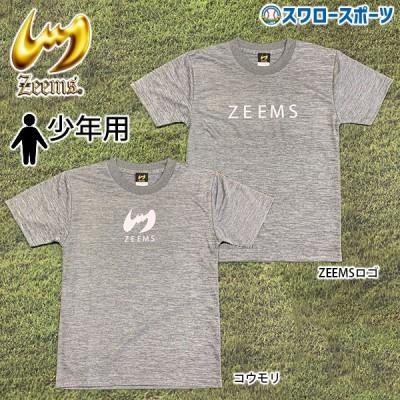 ジームス  ZEEMS 少年 ジュニア  限定 Tシャツ ZW19-59