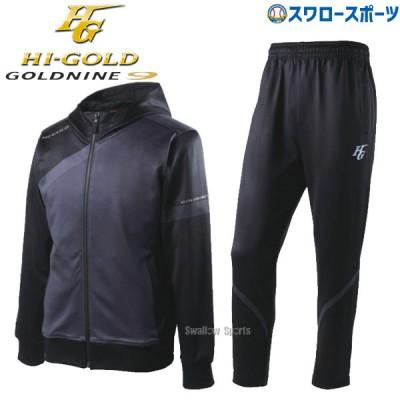 ハイゴールド トレーニングパーカー パンツ 上下セット ゴールド9 HUS-300-HUP-350