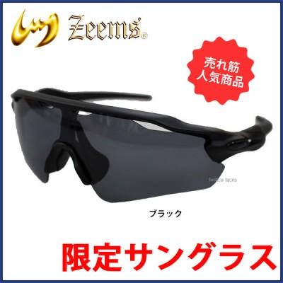 【即日出荷】 ジームス ZEEMS 限定 偏光 ミラーレンズ サングラス ZSW-450