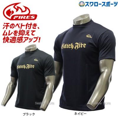 【即日出荷】 ファイヤーズ FIRES 限定 ベースボール Tシャツ アンダーシャツ FT-104