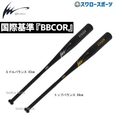 送料無料 アイピーセレクト Ip Select BBCOR認証 硬式 低反発 金属 バット アトラエール 高校野球 練習用 Ip8831