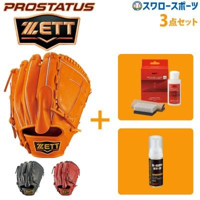 ゼット ZETT 硬式グローブ グラブ プロステイタス 投手用  汚れ落とし+保革油セット BPROG41