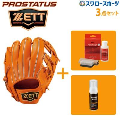 ゼット ZETT 硬式 グラブ グローブ プロステイタス 二塁手 遊撃手用 汚れ落とし+保革油セット BPROG76