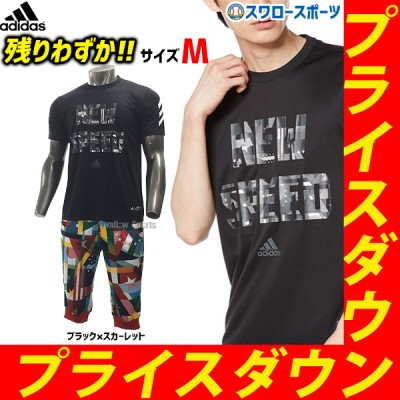 adidas アディダス ウェア 5T NEW SPEED Tシャツ 半袖 5T 3/4 パンツ上下セット FYH32-FYH31 メンズ