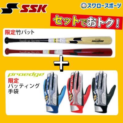 【即日出荷】 SSK エスエスケイ スワロー限定 竹バット バッティング手袋 両手用 プロエッジ セット  SBB3008SW-EBG5002WF