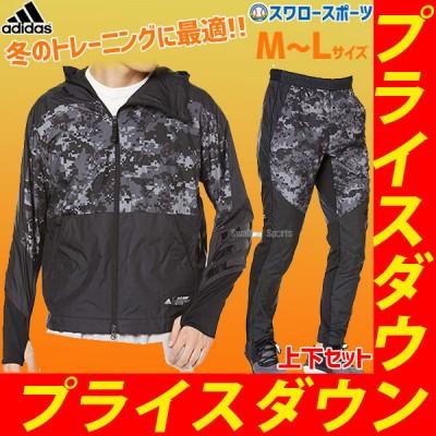 送料無料 adidas アディダス トレーニングウェア 5T ウィンドブレーカー ジャケット ジャージ パンツ FYH45-FYH43