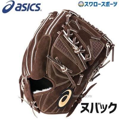 【即日出荷】 送料無料 アシックス ベースボール ASICS 硬式グローブ グラブ ゴールドステージ ヌバック スピードアクセルアドバンス 投手用 3121A294