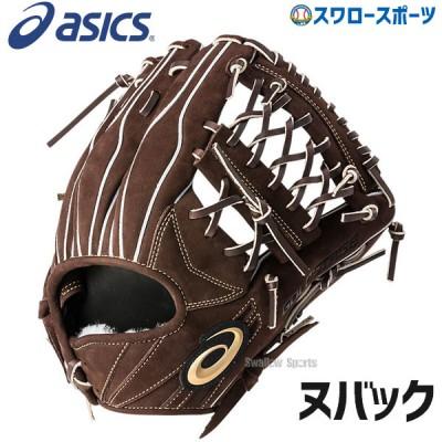 【即日出荷】 送料無料 アシックス ベースボール ASICS 硬式グローブ グラブ  ゴールドステージ ヌバック スピードアクセルアドバンス 内野手用 3121A295