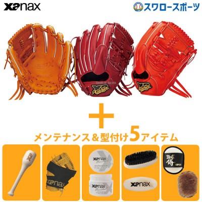 送料無料 ザナックス Xanax 硬式 グローブ グラブ トラストエックス 投手用 サイズ9 メンテナンス&型付け5アイテム セット BHG-12719
