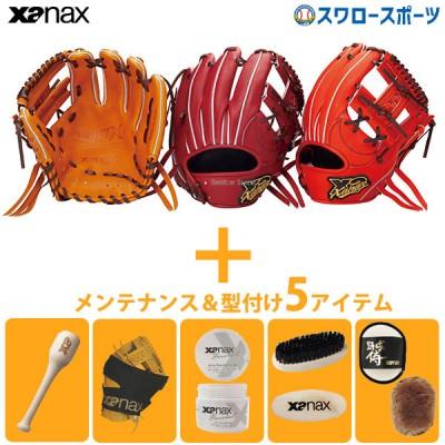 送料無料 ザナックス Xanax 硬式 グローブ グラブ トラストエックス 内野手用 サイズ5 メンテナンス&型付け5アイテム セット BHG-62419