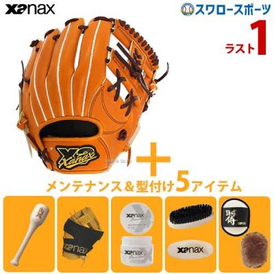 送料無料 ザナックス Xanax 硬式 グローブ グラブ トラストエックス 内野手用 サイズ6 メンテナンス&型付け5アイテム セット BHG-42619