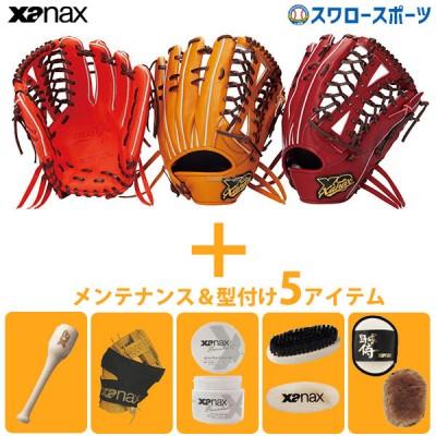送料無料 ザナックス Xanax 硬式グローブ グラブ トラストエックス 外野手用 外野用 サイズ13 メンテナンス&型付け5アイテム セット BHG-71219