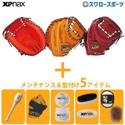 ザナックス Xanax 硬式 ミット トラストエックス キャッチャー用 メンテナンス&型付け5アイテム セット BHC-24519