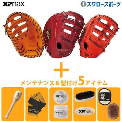 ザナックス Xanax 硬式 ミット トラストエックス ファースト用 メンテナンス&型付け5アイテム セット BHF-35019