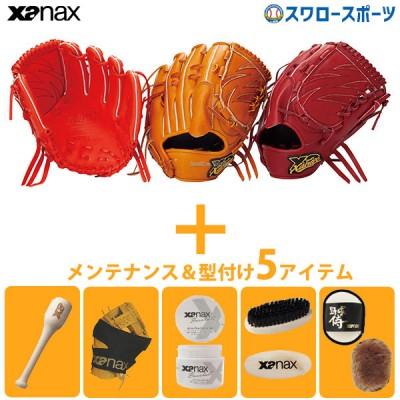 ザナックス Xanax 硬式 グローブ グラブ トラストエックス 投手用 サイズ8 メンテナンス&型付け5アイテム セット BHG-12019