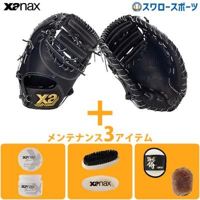 【即日出荷】 送料無料 ザナックス Xanax 硬式 ミット ファーストミット トラスト 一塁手用 高校野球対応 メンテナンス3アイテム セット BHF-34419
