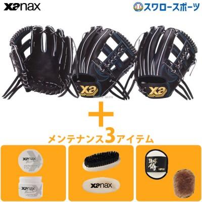 【即日出荷】 送料無料 ザナックス Xanax 硬式 グローブ グラブ トラスト 内野手用 サイズ8 メンテナンス3アイテム セット BHG-54119