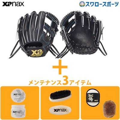 【即日出荷】 送料無料 ザナックス Xanax 硬式 グローブ グラブ トラスト 内野手用 サイズ6 メンテナンス3アイテム セット BHG-62619