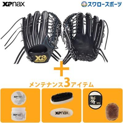 【即日出荷】 送料無料 ザナックス Xanax 硬式グローブ グラブ トラスト 外野手用 外野用 メンテナンス3アイテム セット BHG-72219