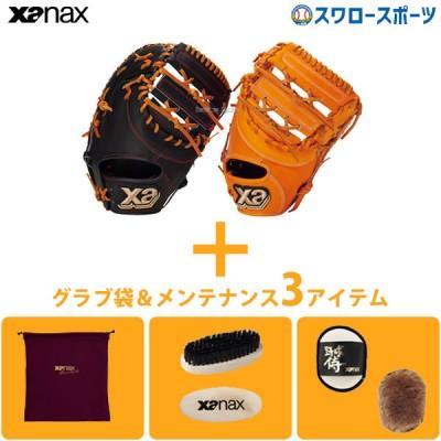 【即日出荷】 送料無料 ザナックス Xanax 硬式 ミット ザナパワー ファースト用 グラブ袋&メンテナンス3アイテム セット BHF-3519