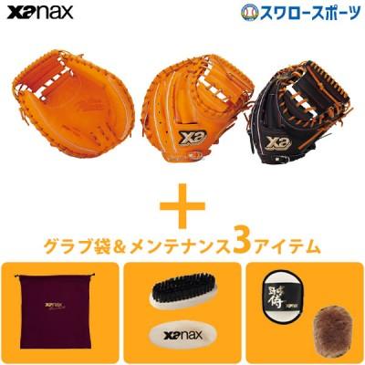 【即日出荷】 送料無料 ザナックス Xanax 硬式 ミット ザナパワー キャッチャー用 グラブ袋&メンテナンス3アイテム セット BHC-2619
