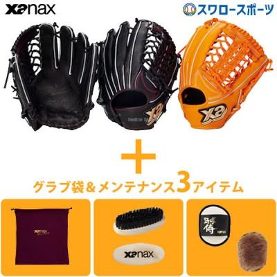 【即日出荷】 送料無料 ザナックス Xanax 硬式グローブ グラブ  ザナパワー 外野手用・投手用兼用 グラブ袋&メンテナンス3アイテム セット BHG-7519