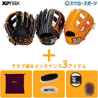 送料無料 ザナックス Xanax 硬式 グローブ グラブ  ザナパワー 内野手・外野手用兼用 グラブ袋&メンテナンス3アイテム セット BHG-5819