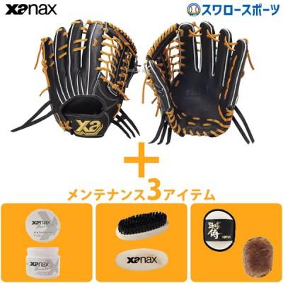 送料無料 ザナックス Xanax 軟式 グローブ グラブ トラスト 外野手用 メンテナンス3アイテム セット BRG-72219