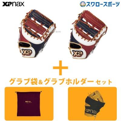 【即日出荷】  送料無料 ザナックス Xanax 限定 軟式 ミット ザナパワー ファースト用 グラブ袋&グラブホルダー セット BRF-3519S