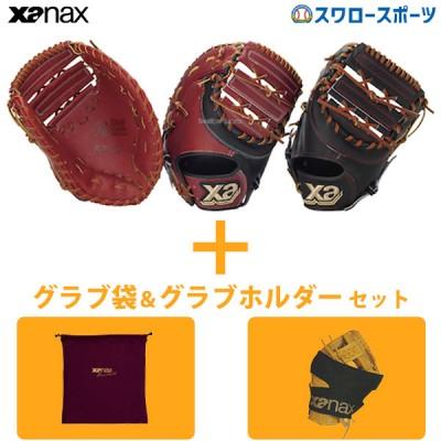 【即日出荷】 送料無料 ザナックス Xanax 軟式 ミット ザナパワー ファースト用 グラブ袋&グラブホルダー セット BRF-3519