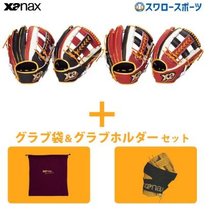 【即日出荷】 送料無料 ザナックス Xanax 軟式 グローブ グラブ ザナパワー 内野手 外野手用 兼用 グラブ袋&グラブホルダー セット BRG-5819S