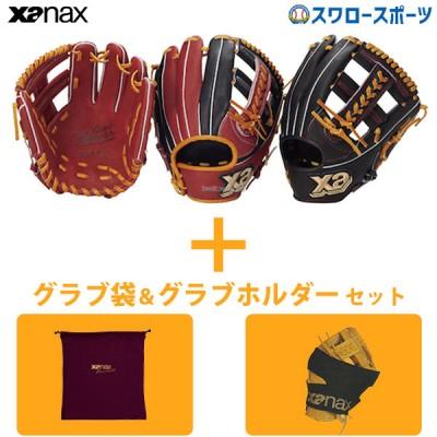 【即日出荷】 送料無料 ザナックス Xanax 軟式 グローブ グラブ ザナパワー 内野手 外野手 兼用 グラブ袋&グラブホルダー セット BRG-5819
