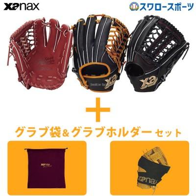 【即日出荷】 送料無料 ザナックス Xanax 軟式 グローブ グラブ ザナパワー 外野手・投手兼用 グラブ袋&グラブホルダー セット BRG-7519
