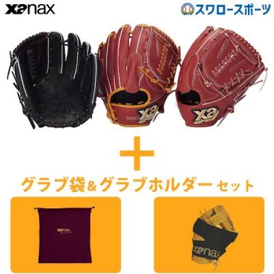 ザナックス Xanax 軟式 グローブ グラブ ザナパワー 投手・内野手兼用 グラブ袋&グラブホルダー セット BRG-1719