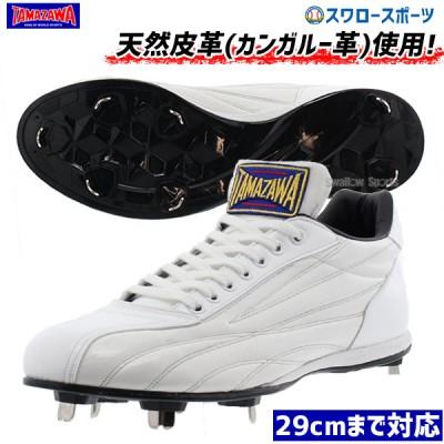 玉澤 タマザワ 樹脂底 金具 白 野球スパイク 天然皮革 ホワイトカンガルー TKW-TA7N
