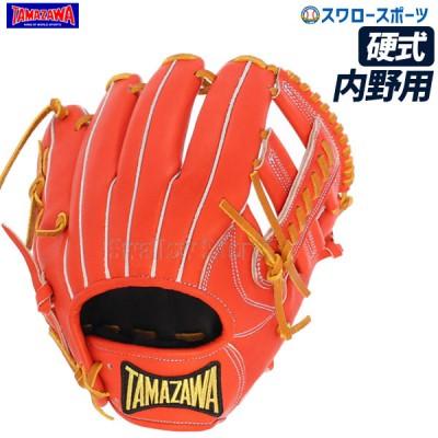 玉澤 タマザワ 硬式 グローブ グラブ HERO'S FIELD EVOLUTION 内野用 内野手用 TMKG-35