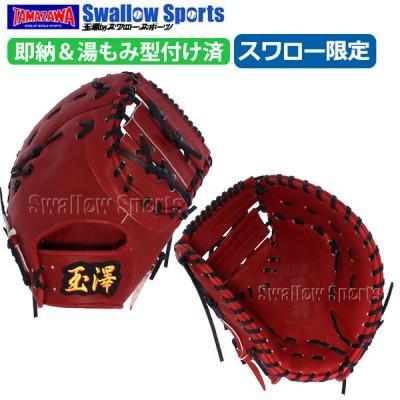 【即日出荷】 送料無料 玉澤 タマザワ スワロー限定 硬式 ファーストミット 一塁手用 湯もみ型付け済み TMZW-K9SWKZ