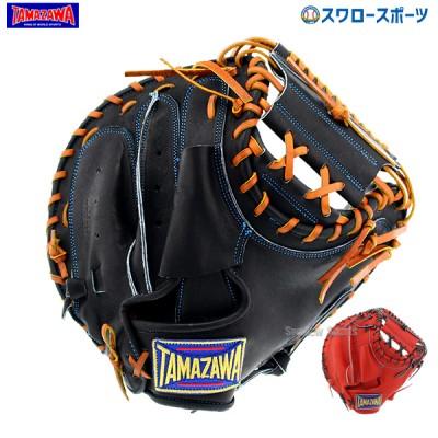 玉澤 タマザワ 硬式 ミット キャッチャーミット カンタマ! 捕手用 キャッチャー用 TSC-20